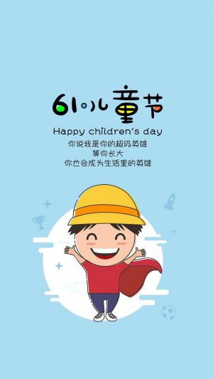 61儿童节 Happy Children's Day