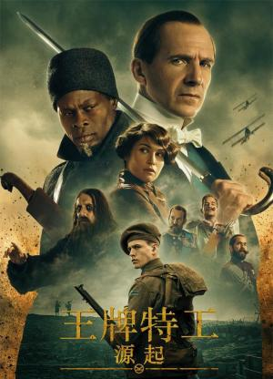 王牌特工:源起 The King's Man (2020)